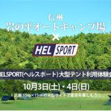 秋の信州 岩の平オートキャンプ場で話題のHELSPORT(ヘルスポート)大型テントを利用体験!