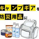 【食事編】キャンプギアを防災用品に!キャンプギアで災害に備えよう
