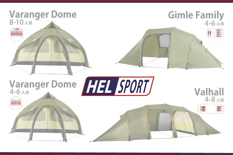 岩の平オートキャンプ場 HELSPORTテント