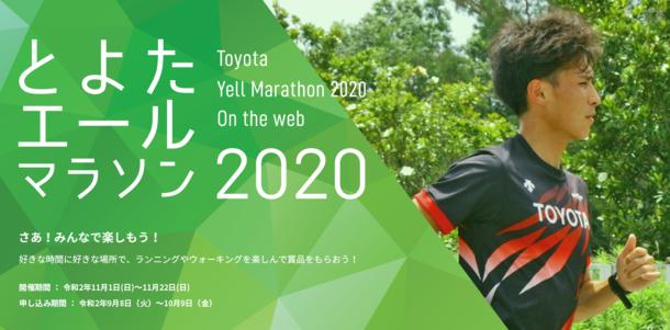 とよたエールマラソン2020 on the web