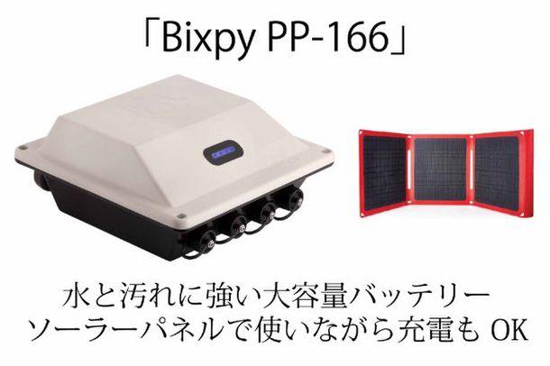 バッテリー「Bixpy PP-166」
