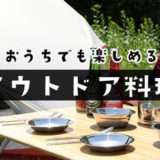 ケンコーマヨネーズを使ったアウトドア料理・レシピを公開!
