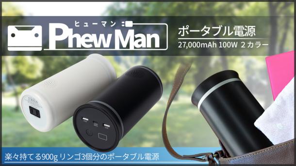 小型でパワフルな「PhewMan 100」(ポータブル電源)はリンゴ3個分の軽さ!