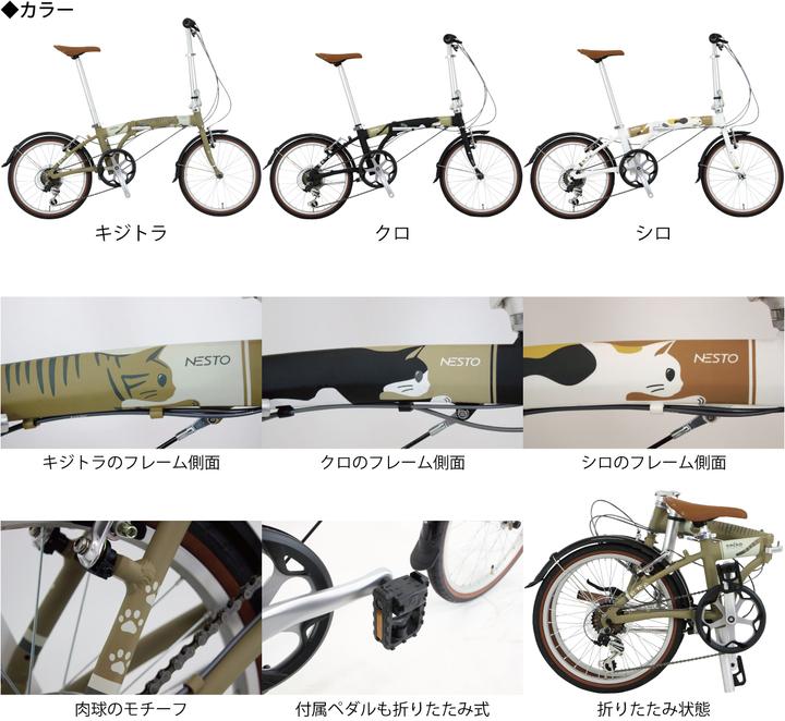 NESTO 折りたたみ自転車kocka