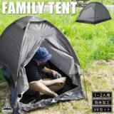 LandFieldの「ファミリーテント【1人~2人用】グレー」はソロキャンプやファミリーキャンプにも最適!