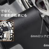 指紋認証 自転車ロック「WALSUN」 はわずか0.5秒で解錠!【バッテリー長持ち、IP65 防水・防塵】