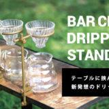 キャンプで本格ドリップコーヒーが楽しめる!「バークランプドリッパースタンド」はテーブルに挟んで使う新感覚ドリップスタンド!