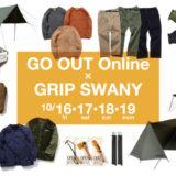 GRIP SWANY」が雑誌GOOUTの公式通販サイト「GO OUT Online」のトップページを72時間完全ジャック!コラボアイテムを展開