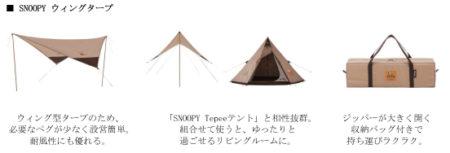 LOGOS SNOOPY シリーズ