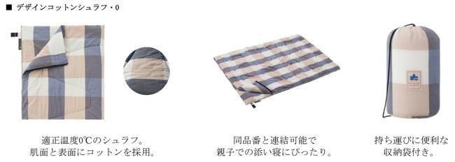LOGOS 封筒型シュラフ
