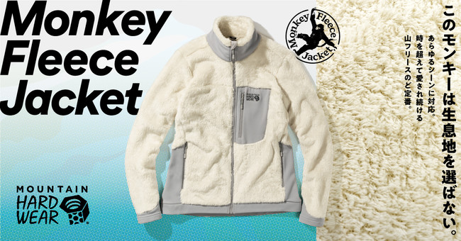Monkey Fleece Jacket