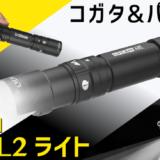 パワフルなのにポケットに入る超軽量コンパクトサイズ!LYCAN AIR L2はわずか73gの小型自転車ライト