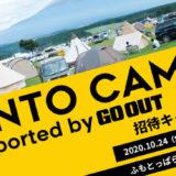 富士山のふもとで絶景を望むキャンプイベント「KINTO CAMP supported by GO OUT」へ招待キャンペーン