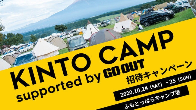 KINTO CAMP supported by GO OUT