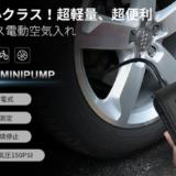 コードレス電動空気入れのMINIPUMPがあればアウトドアで安心!