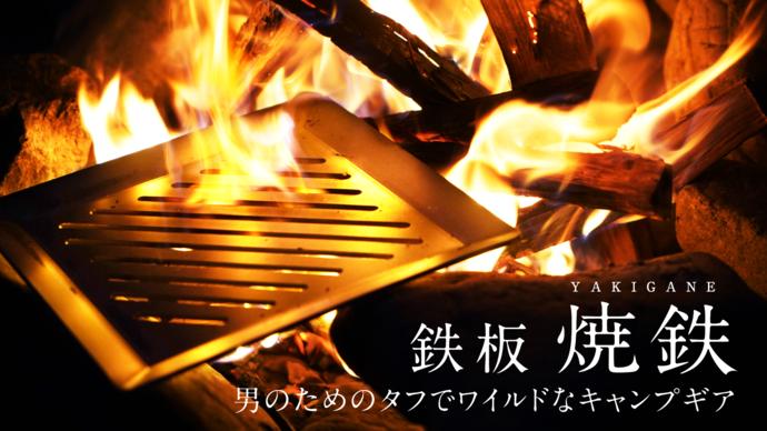 鉄板「焼鉄 YAKIGANE」
