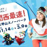 六甲山スノーパーク、11月14日(土)関西エリア最速オープン!
