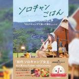 女子ソロキャンプYouTuberによる、外でも家でも手軽においしく作れる「最高のひとり飯&ひとり飲み」のためのレシピ本発売