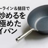 鉄なのに軽い!焦げ付かないフライパン「ダブルファイバー&槌目フライパン」
