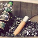 スタイリッシュな木製アウトドアボトル 「Kole Flask」は最高級オーク材とステンレス鋼のアウトドアボトル!