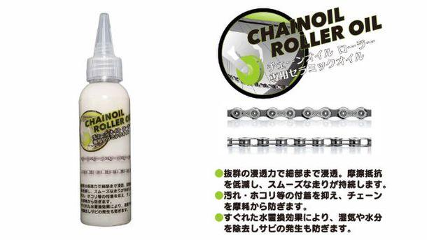 CHAIN OIL ROLLER(チェーンオイルローラー)