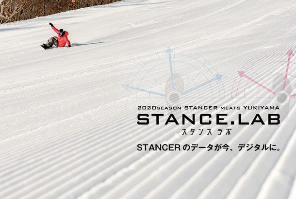「STANCER」とスキー・スノーボード向けアプリ「yukiyama」が提携、自分だけのセッティングをデジタル管理出来る「STANCE.LAB」を提供