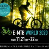 「E-MTB WORLD 2020」開催【国内最大規模のeマウンテンバイク(e-MTB)試乗会!】