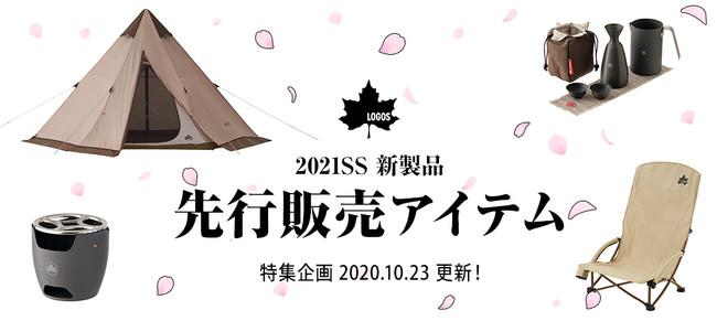 LOGOS 2021年NEWモデル