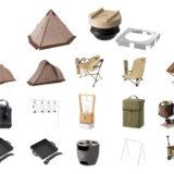 LOGOS、2021年モデルより約300アイテムの最新キャンプギアから17種が先行販売