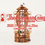 The Coleman Camp 2020、開催2日間にわたって会場からイベントを無料でライブ配信