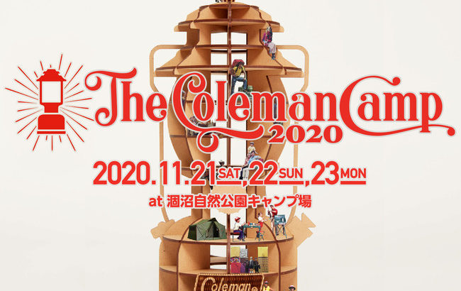 The Coleman Camp 2020、今年も開催