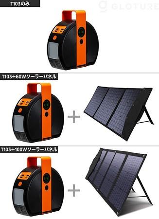 ポータブル電源 T103パワーバンク