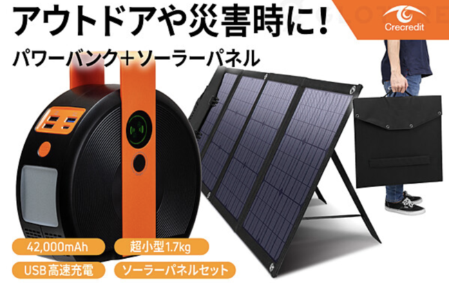 ポータブル電源「T103パワーバンク」はソーラーパネル搭載でアウトドアや災害時に最適!