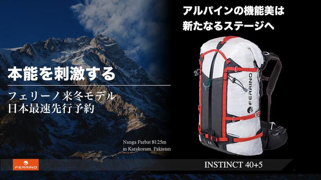 フェリーノのバックパック「INSTINCT40+5」は登山に必要な機能がぎっしり!