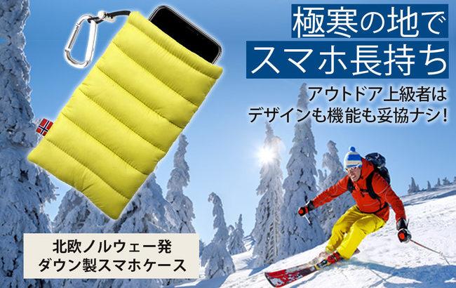 ダウン製スマホケースThermopoc(サーモポック)は極寒の地でスマホを守る!