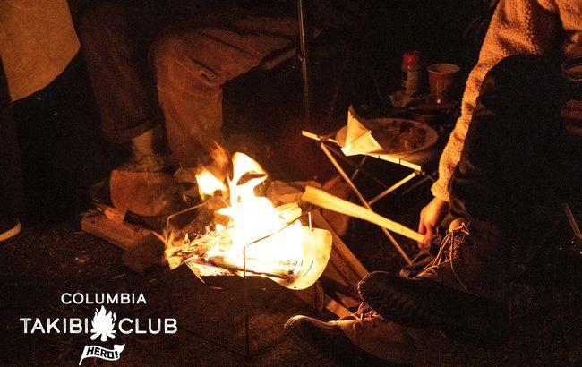 人気アウトドアイベント'「焚火クラブ」が「Columbiaミニ焚火クラブ ㏌ 昭和の森ガーデン」として開催