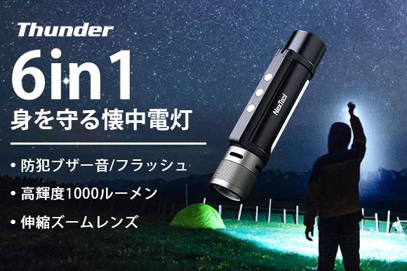6in1懐中電灯「Thunder」は90dBブザー音&激しいフラッシュで防犯に特化!