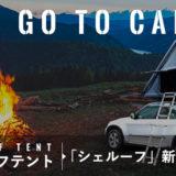 車上でキャンプが楽しめるルーフテント 「シェルーフ」は愛車に取り付けるだけ!