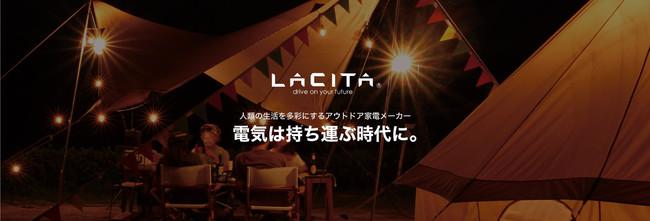 『LACITA』のポータブル電源「エナーボックス」