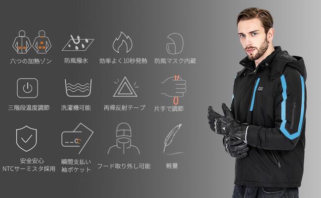 NAFUAIR 電熱ジャケットはたくさんの便利機能を備えた冬の超最強発熱ジャケット!