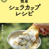 シェラカップで作るシンプルなレシピ72で「炊く、ゆでる、煮る、蒸す、焼く、揚げる」