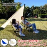 『ワンポールミニタープ』はピクニックやデイキャンプで過ごす新しいタイプのテント風ミニタープ