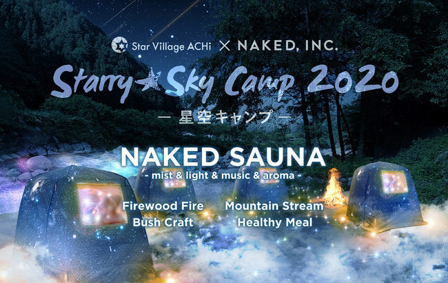 「Starry☆Sky Camp 2020 -星空キャンプ-」、日本一の星空の下でサウナ&キャンプ