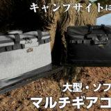 「マルチギアコンテナ」はキャンプの必需品!仕切板付きソフトタイプ・大型キャンプバッグ