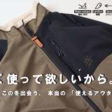POWER TO THE PEOPLEの「MOVING Reversible Boa OUTER」は撥水・防汚機能付きアウター