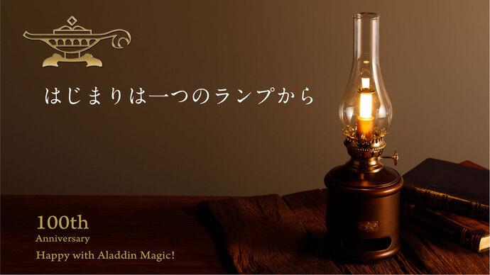 Aladdin ランタンスピーカー