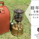 鞄職人が作るオールレザーのランタンケースで大切なランタンを守る