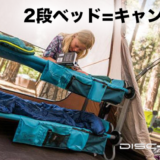キャンプ革命!KID-O-BUNKの「多機能ポータブル2段ベッド」は手軽に便利