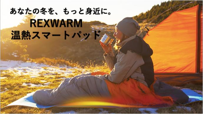 REXWARM温熱スマートパッド