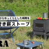 キャンプ飯がこれ1台で!ピザ窯付き薪ストーブ「YURA」